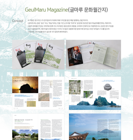 글마루_월간지_특성