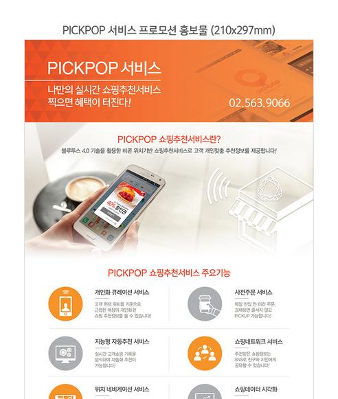 pickpop_서비스_프로모션_홍보물_특성